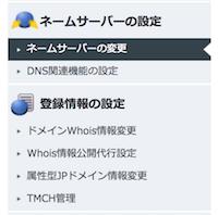 お名前.comでのネームサーバ変更画面_02