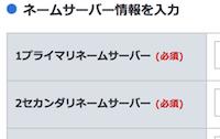 お名前.comでのネームサーバ変更画面_03